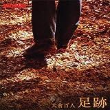 Mondo Okura - Ashiato [Japan CD] YZWG-5008 by Nippon Crown Japan
