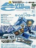 AUTO CAMPER (オートキャンパー) 2017年 2月号