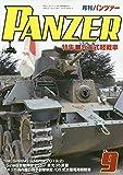PANZER(パンツァー) 2019年 09 月号 [雑誌]