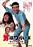Japanese Movie - Otoko Wa Tsurai Yo Tonderu Torajiro Hd Remastered Edition [Japan DVD] DB-5523