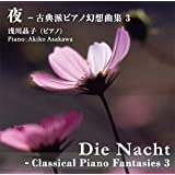 """夜 ― 古典派ピアノ幻想曲集 3 """"Die Nacht - Classical Piano Fantasies 3"""""""