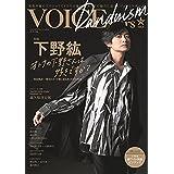 TVガイド VOICE STARS Dandyism vol.3