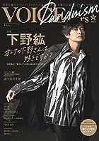 [Amazon.co.jp 限定]TVガイドVOICE STARS Dandyism vol.3 Amazon限定表紙版