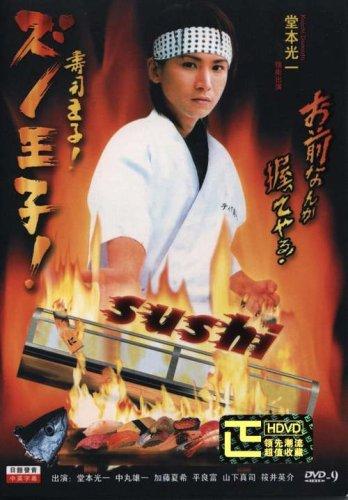 2007 Japanese Drama - Sushi Oji - w/ English Subtitle