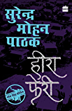 Heera Pheri (Hindi Edition)