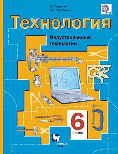 Download Tehnologiya. Industrialnye tehnologii. 6Â kl. Uchebnik. PDF