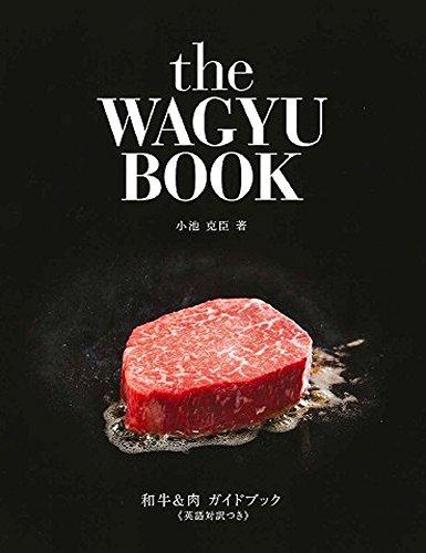The Wagyu Book by Katsuomi Koike