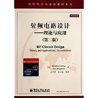 射频电路设计:理论与应用(第2版)