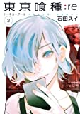 Tokyo Ghoul :re 2 (Young JUMP Comics)