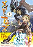 Made in Abyss [1]