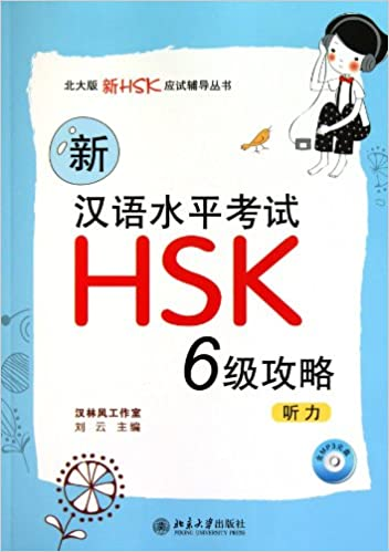 Image result for hsk 6 listening book