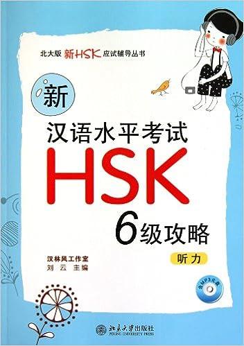 Image result for hsk 6 listening book