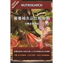 NutriSearch Comparative to Nutritional Supplements (Consumer Edition - Chinese) (Chinese Edition) by Lyle MacWilliam MSc FP (2009-06-30)