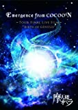 Emergence from COCOON~Tour Final Live Film~Birth of GENESIS [DVD]