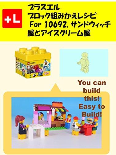 purasueruzu orutanatebu insutorakusyon Sandwich shop and ice cream shop: yuukyanbirudoza Sandwich shop and ice cream shop (Japanese Edition) (Sandwich Ice Cream Japanese)