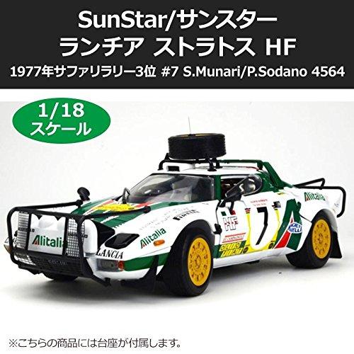 SunStar/サンスター ランチア ストラトス HF 1977年サファリラリー3位 No7 S.Munari/P.Sodano 1/18スケール 4564 文具玩具 玩具 ab1-1098722-ah [簡素パッケージ品] B078KGDB2P