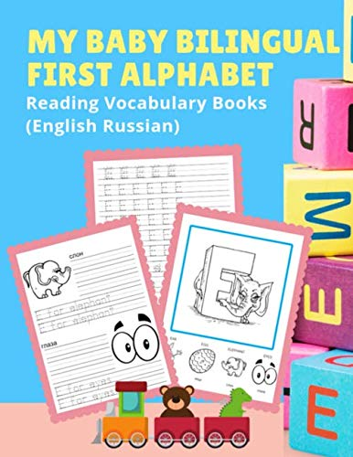 My Baby Bilingual First Alphabet Reading Vocabulary Books (English Russian): 100+ Learning ABC frequency visual dictionary flash cards childrens games ... toddler preschoolers kindergarten ESL kids. (Russian Visual Dictionary)