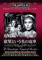 欲望という名の電車 日本語吹替え版 [DVD]