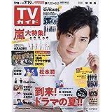 週刊TVガイド 2019年 7/19号