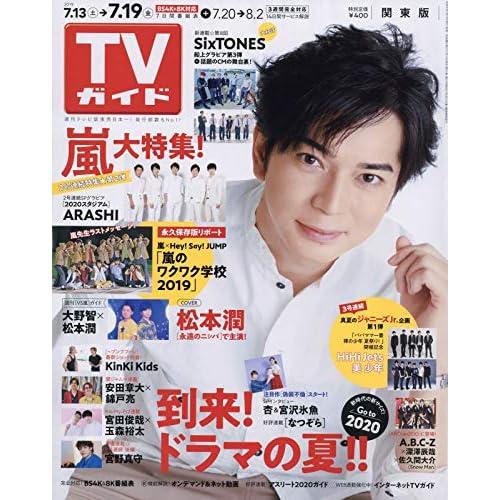 週刊TVガイド 2019年 7/19号 表紙画像