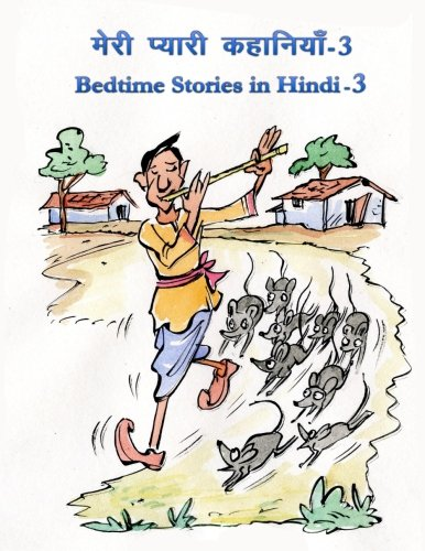 Bedtime Stories in Hindi - 3 (Volume 3) (Hindi Edition)