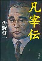 凡宰伝 (文春文庫)