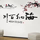 Pyracin(TM) Hot style PVC can remove background wall decoration all rivers run into sea plum creative calligraphy HuaQiang paste text