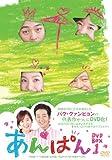 [DVD]あんぱん DVD-BOX1