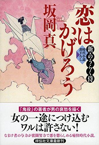 恋はかげろう 新・のうらく侍2 (祥伝社文庫)