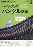 NHKラジオ レベルアップ ハングル講座 2017年2月号 [雑誌] (NHKテキスト)
