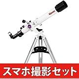 ビクセン 天体望遠鏡 ミニポルタ A70lf スマホ撮影セット 屈折式 口径70mm 焦点距離900mm 経緯台式