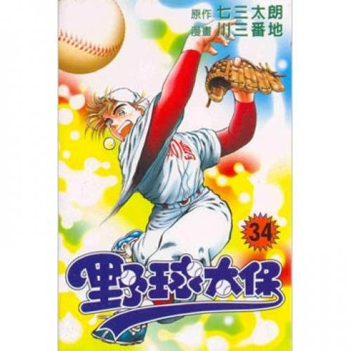baseball-cpic-34-traditional-chinese-edition