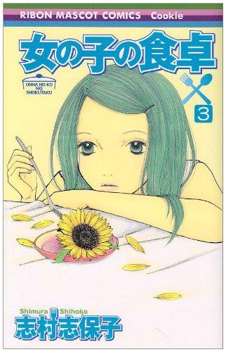 女の子の食卓 3 (りぼんマスコットコミックス クッキー)