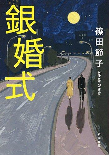 銀婚式 (新潮文庫)