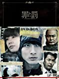 Japanese TV Series - Tsumi To Batsu A Falsified Romance DVD Box (3DVDS+BOOKLET) [Japan DVD] VPBX-14998