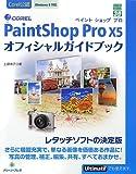 Corel PaintShop Pro X5オフィシャルガイドブック (グリーン・プレスデジタルライブラリー)