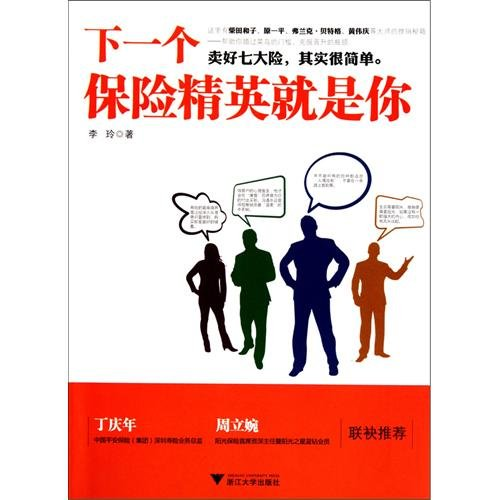 The next elite in insurance will be you! (Chinese Edition) pdf