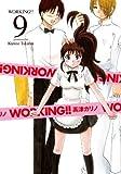 Amazon.co.jp: WORKING!!(9) (ヤングガンガンコミックス): 高津 カリノ: 本