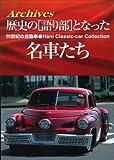 Archives 歴史の「語り部」となった名車たち―20世紀の自動車 Hani Classic‐Car Collection
