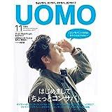 UOMO 2017年11月号 小さい表紙画像
