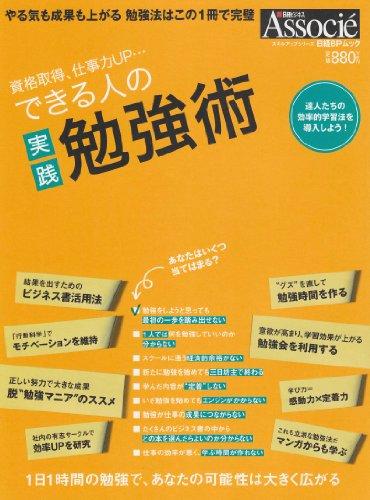資格取得、仕事力UP…できる人の実践勉強術 (日経BPムック スキルアップシリーズ)