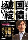 日本は「国債破綻」しない!