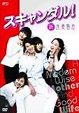 [DVD]スキャンダル!-新良妻賢母- DVD-BOX