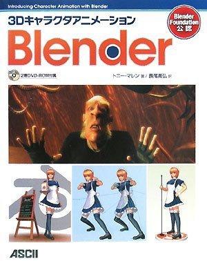 3Dキャラクタアニメーション Blender(DVD付)