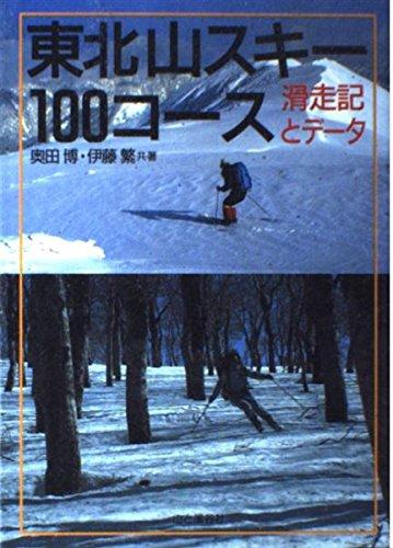 東北山スキー100コース―滑走記とデータ