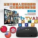 2019 Newest A3 TV Box HTV Box 6 htv5 HTV6 Box FUNTV Home