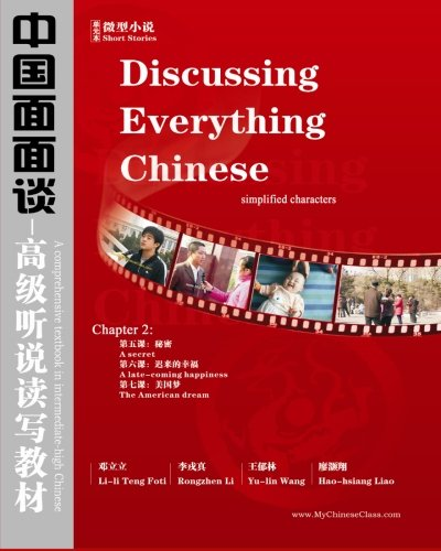 Discussing Everything Chinese, Ch2 (Simplified Characters): Short Stories