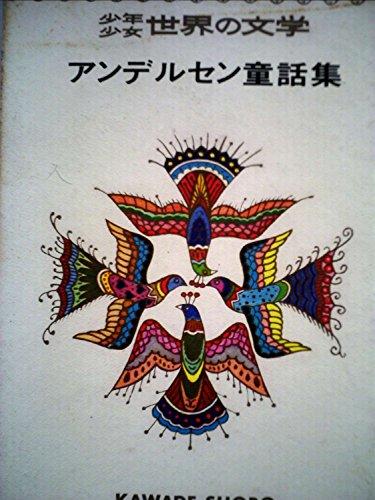 カラー版 少年少女世界の文学〈第23巻〉 アンデルセン童話集