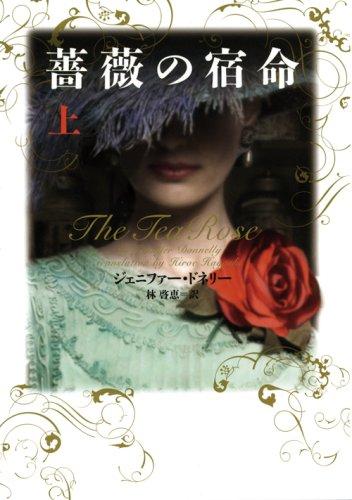 薔薇の宿命〈上〉 (ヴィレッジブックス)