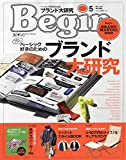 Begin(ビギン) 2019年 05 月号 [雑誌]
